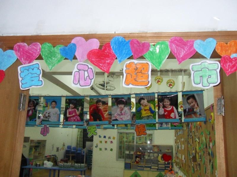 幼儿园区角环境布置图片超市