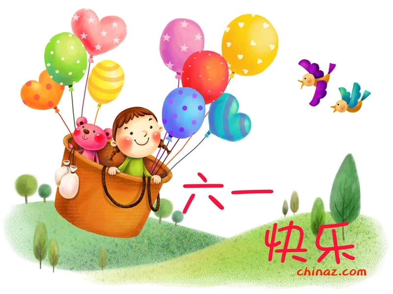 用最纯真的情怀最纯洁的心灵,过一个快乐的儿童节!